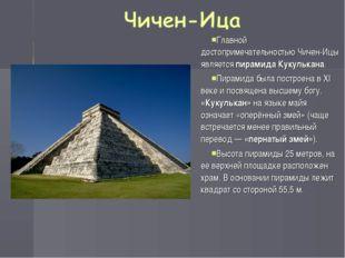 Главной достопримечательностью Чичен-Ицы является пирамида Кукулькана. Пирами