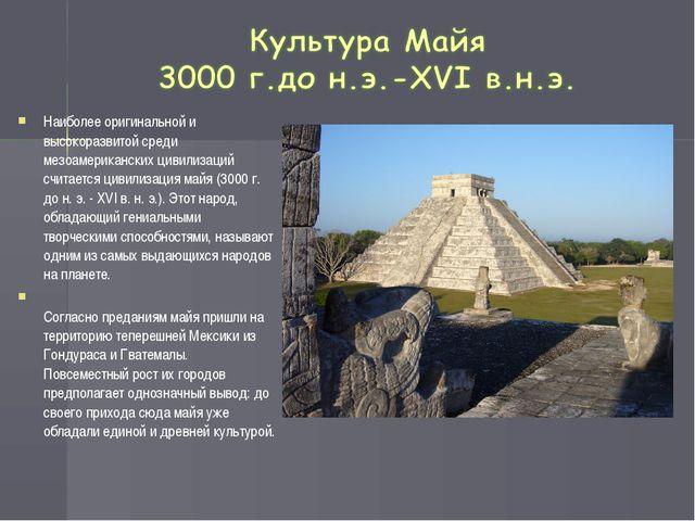 Наиболее оригинальной и высокоразвитой среди мезоамериканских цивилизаций счи...