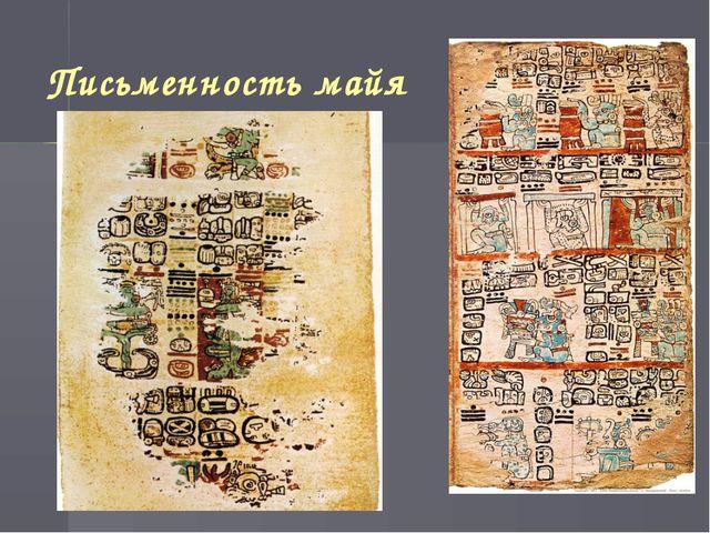Письменность майя