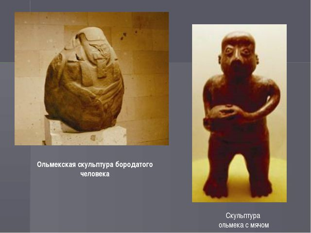 Скульптура ольмека с мячом Ольмекская скульптура бородатого человека