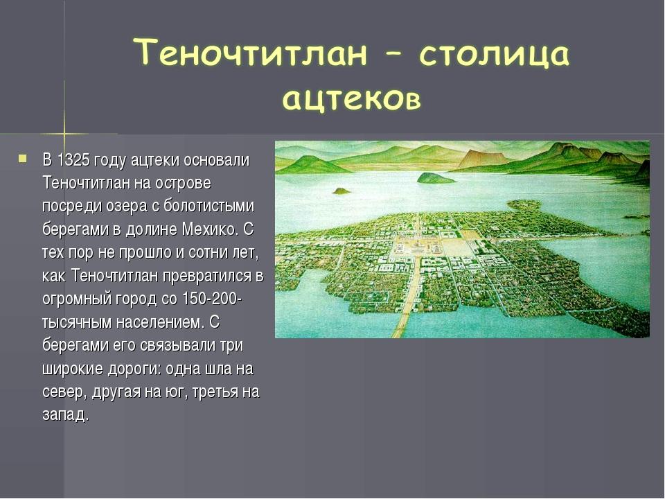 В 1325 году ацтеки основали Теночтитлан на острове посреди озера с болотистым...