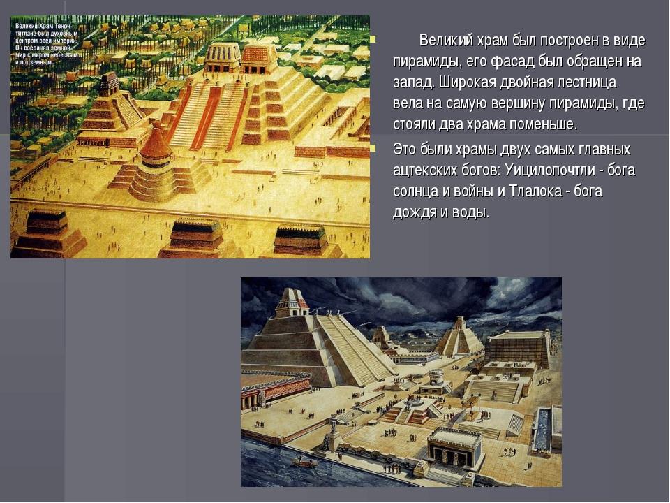 Великий храм был построен в виде пирамиды, его фасад был обращен на за...