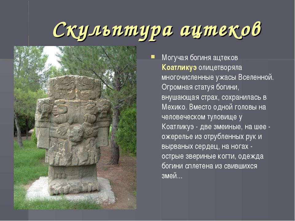 Скульптура ацтеков Могучая богиня ацтеков Коатликуэ олицетворяла многочисленн...