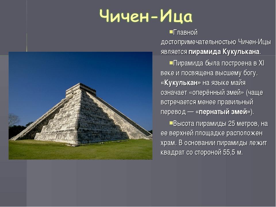 Главной достопримечательностью Чичен-Ицы является пирамида Кукулькана. Пирами...