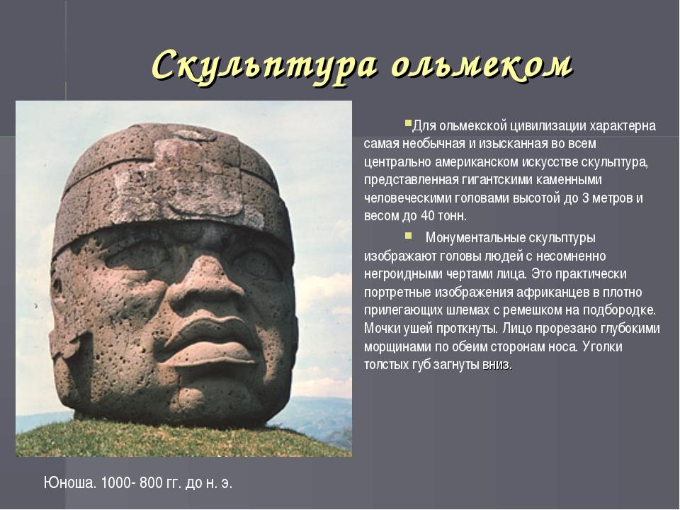 Скульптура ольмеком Для ольмекской цивилизации характерна самая необычная и и...
