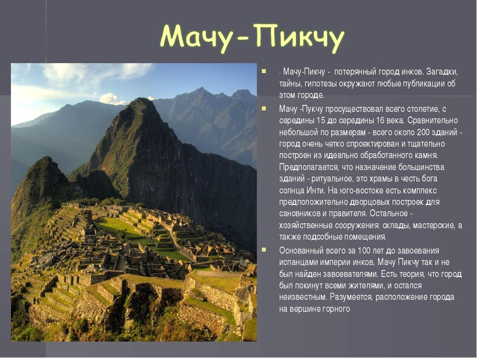 . Мачу-Пикчу - потерянный город инков. Загадки, тайны, гипотезы окружают любы...