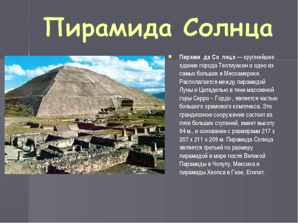 Пирами́да Со́лнца— крупнейшее здание города Теотиуакан и одно из самых больш...
