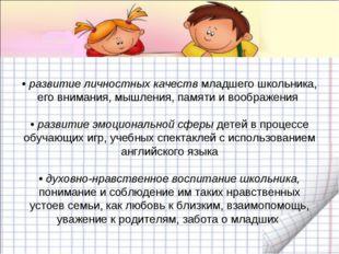 • развитие личностных качеств младшего школьника, его внимания, мышления, пам