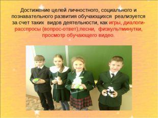 Достижение целей личностного, социального и познавательного развития обучающи