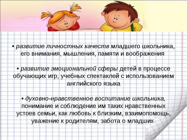 • развитие личностных качеств младшего школьника, его внимания, мышления, пам...