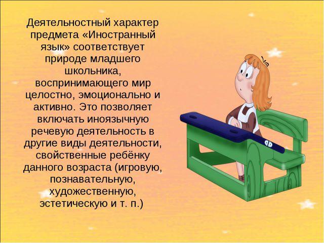 Деятельностный характер предмета «Иностранный язык» соответствует природе мл...