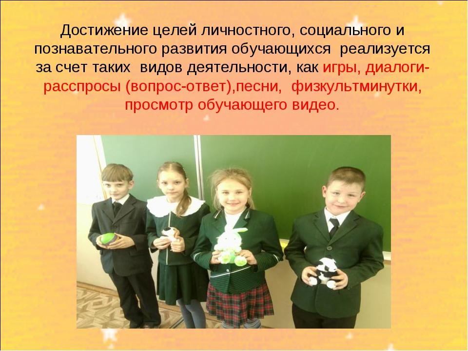 Достижение целей личностного, социального и познавательного развития обучающи...