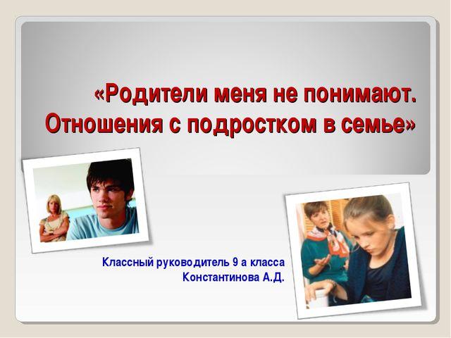 «Родители меня не понимают. Отношения с подростком в семье» Классный руководи...