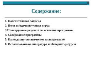 Содержание: 1. Пояснительная записка 2. Цели и задачи изучения курса 3.Планир