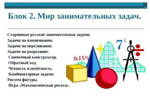Блок 2. Мир занимательных задач. Старинные русские занимательные задачи. Зада
