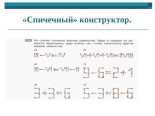 «Спичечный» конструктор.