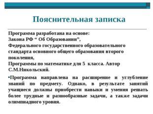 "Пояснительная записка Программа разработана на основе: Закона РФ "" Об Образов"