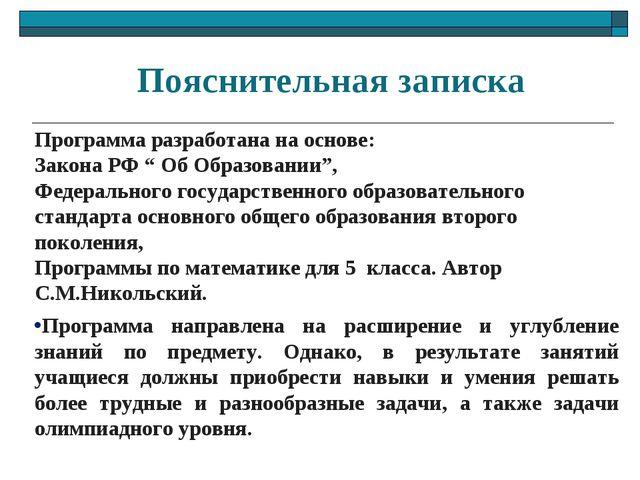 "Пояснительная записка Программа разработана на основе: Закона РФ "" Об Образов..."
