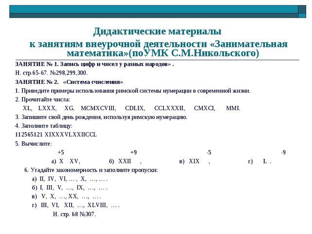 Дидактические материалы к занятиям внеурочной деятельности «Занимательная мат...