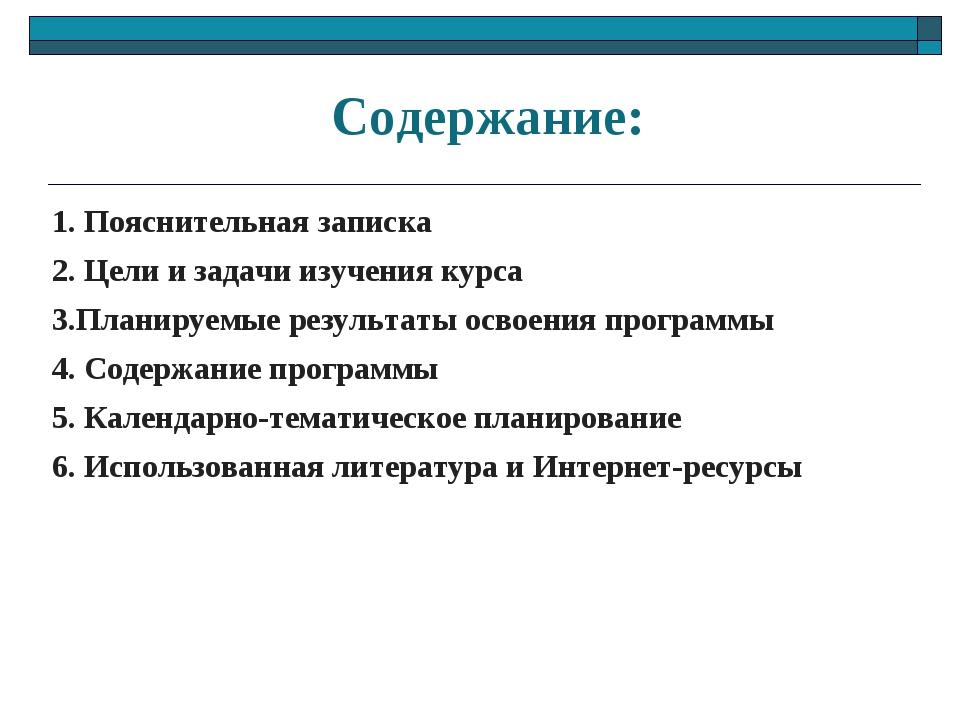 Содержание: 1. Пояснительная записка 2. Цели и задачи изучения курса 3.Планир...