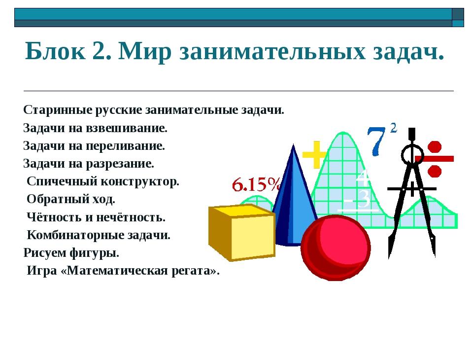 Блок 2. Мир занимательных задач. Старинные русские занимательные задачи. Зада...