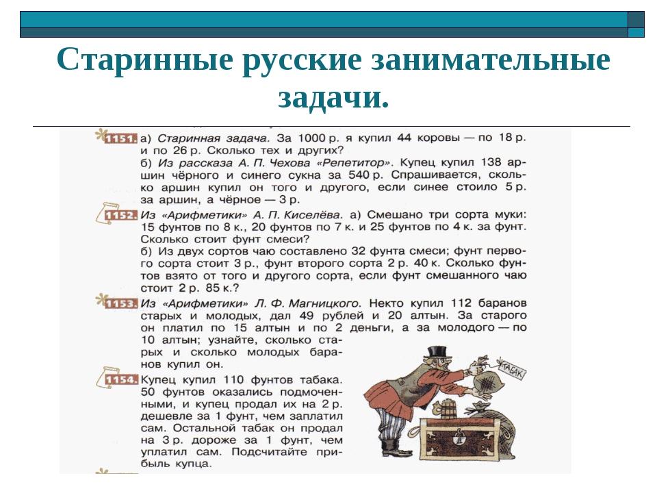 Старинные русские занимательные задачи.