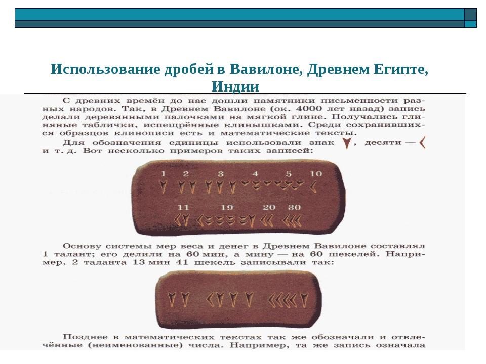 Использование дробей в Вавилоне, Древнем Египте, Индии