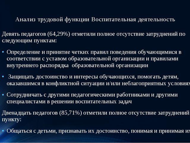 Анализ трудовой функции Воспитательная деятельность Девять педагогов (64,29%)...