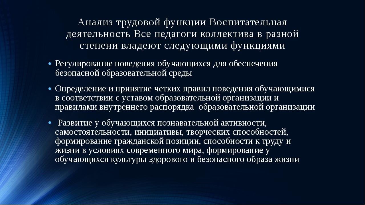 Анализ трудовой функции Воспитательная деятельность Все педагоги коллектива в...