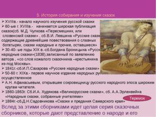 В гостях у сказки Теремок