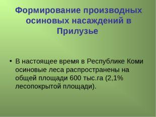 Формирование производных осиновых насаждений в Прилузье В настоящее время в Р