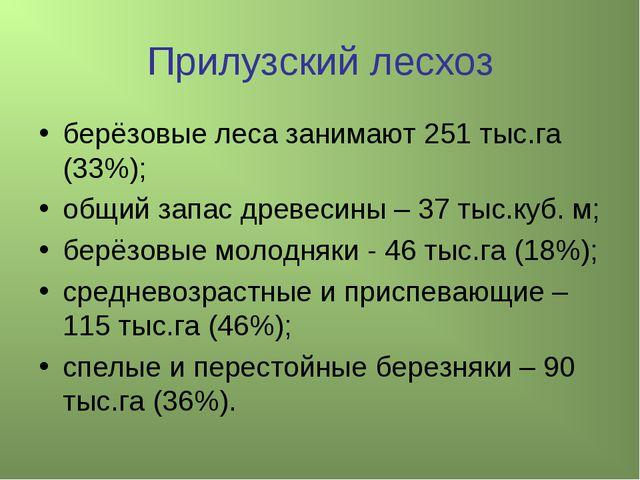 Прилузский лесхоз берёзовые леса занимают 251 тыс.га (33%); общий запас древе...