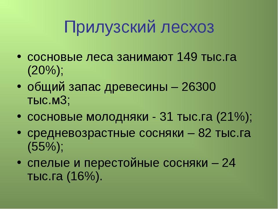 Прилузский лесхоз сосновые леса занимают 149 тыс.га (20%); общий запас древес...
