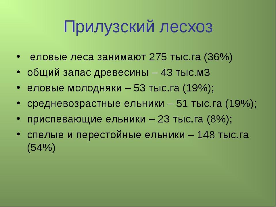 Прилузский лесхоз еловые леса занимают 275 тыс.га (36%) общий запас древесины...