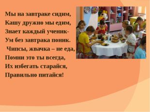 Мы на завтраке сидим, Кашу дружно мы едим, Знает каждый ученик- Ум без завтра