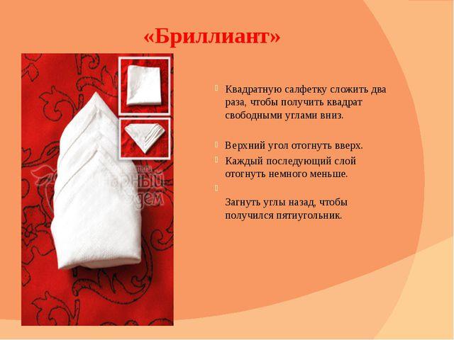 «Бриллиант» Квадратную салфетку сложить два раза, чтобы получить квадрат своб...