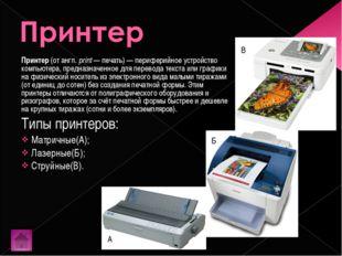 Принтер (от англ.print— печать)— периферийное устройство компьютера, предн