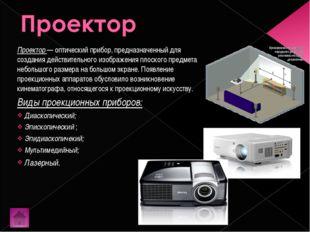 Проектор— оптический прибор, предназначенный для создания действительного из