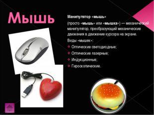 Манипулятор «мышь» (просто «мышь» или «мышка»)— механический манипулятор, пр