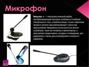 Микрофо́н — электроакустический прибор, преобразовывающий звуковые колебания