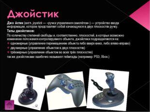 Джо́йстик (англ.joystick — «ручка управления самолётом»)— устройство ввода