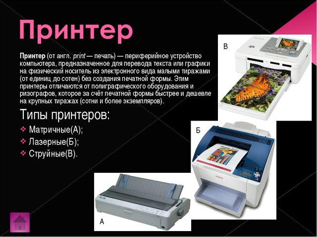 Принтер (от англ.print— печать)— периферийное устройство компьютера, предн...