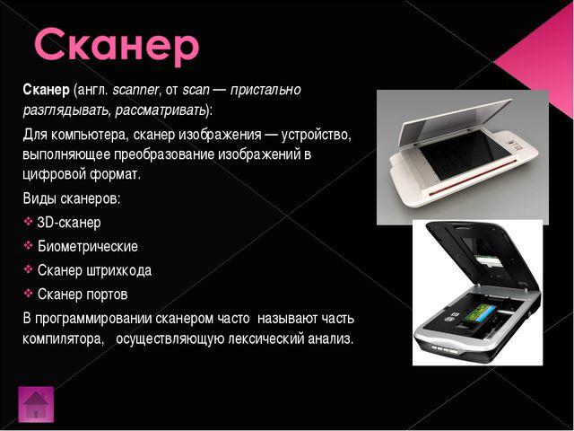 Сканер (англ.scanner, от scan— пристально разглядывать, рассматривать): Для...