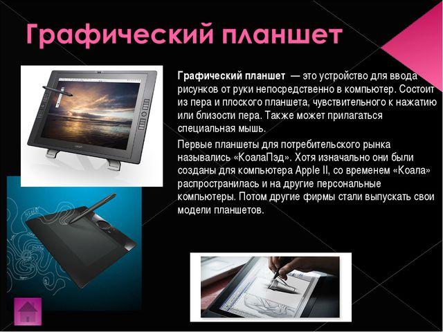 Графический планшет — это устройство для ввода рисунков от руки непосредстве...