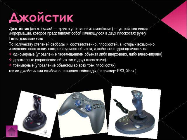Джо́йстик (англ.joystick — «ручка управления самолётом»)— устройство ввода...
