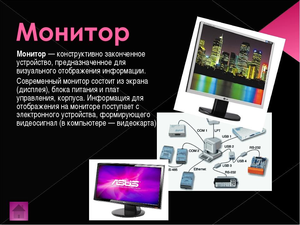 Монитор— конструктивно законченное устройство, предназначенное для визуально...