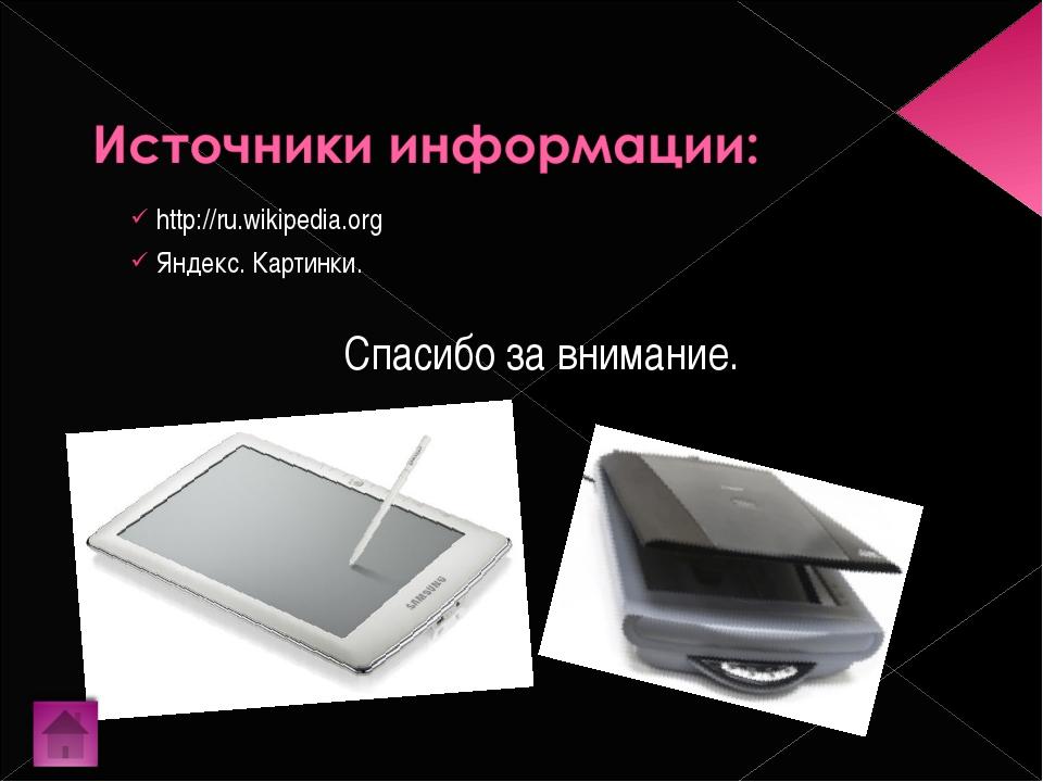 http://ru.wikipedia.org Яндекс. Картинки. Спасибо за внимание.