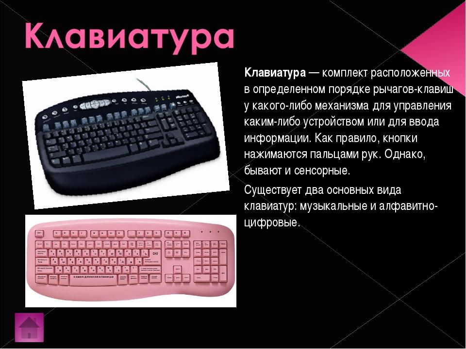 Клавиатура— комплект расположенных в определенном порядке рычагов-клавиш у к...