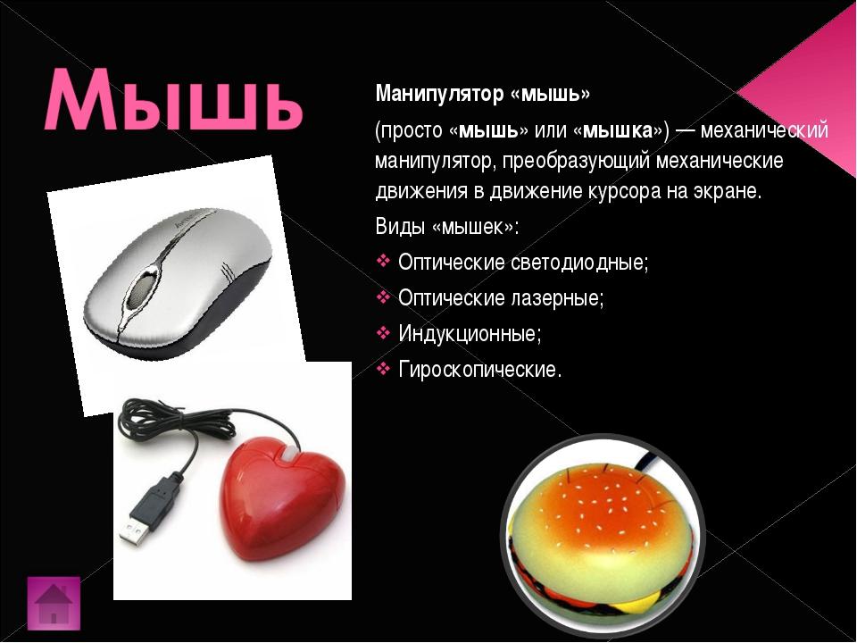 Манипулятор «мышь» (просто «мышь» или «мышка»)— механический манипулятор, пр...