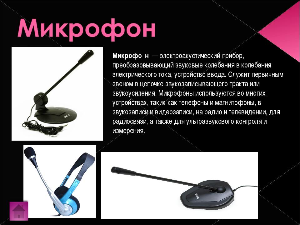 Микрофо́н — электроакустический прибор, преобразовывающий звуковые колебания...